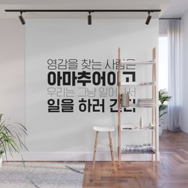 Amateurs look for inspiration, the rest of us just get up and go to work. - Korean alphabet Wall Mural