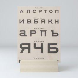 Russian Cyrillic Vision Chart Mini Art Print