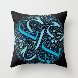 Arabic Alphabet Throw Pillow