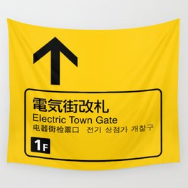 Electric Town Gate Rail Sign, Japan - Illustration Wall Tapestry