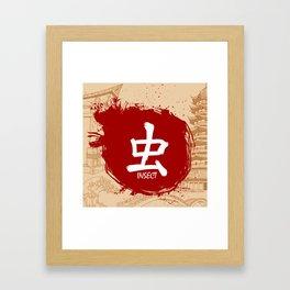 Japanese kanji - Insect Framed Art Print