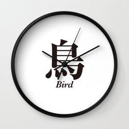 Bird in Japanese Kanji Wall Clock
