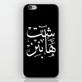 Shit Happens Arabic calligraphy iPhone Skin