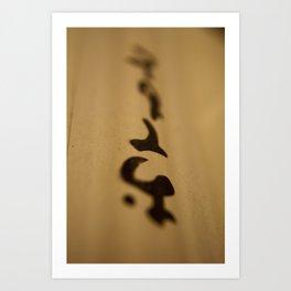 Read Sushi Art Print