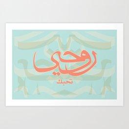 My Soul Loves You in Arabic Art Print
