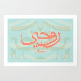 My Soul Loves You in Arabic Art Print