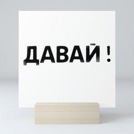 давай! Come on! Komm schon! ¡Vamos! Viens! Mini Art Print