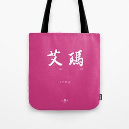 Chinese calligraphy - EMMA Tote Bag
