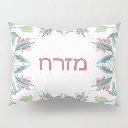 Mizrach Hebrew Praying Direction Watercolor Judaica Art Pillow Sham