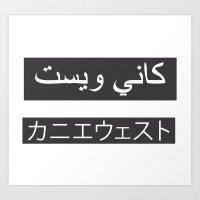 arabic Art Prints featuring arabic japanese by Sara Eshak
