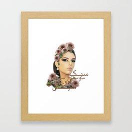 S6 Tee in Arabic Framed Art Print