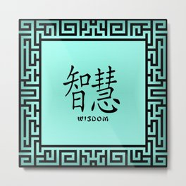 "Symbol ""Wisdom"" in Green Chinese Calligraphy Metal Print"
