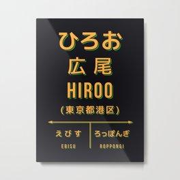 Vintage Japan Train Station Sign - Hiroo Tokyo Black Metal Print