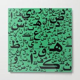 Arabian Letters  Metal Print