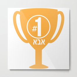 Number One ABA (Hebrew Dad) Trophy Metal Print