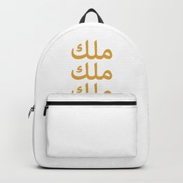 King in Arabic Letters graphic Halal Arab Malek Malik Melik print Backpack