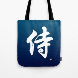 侍 (Samurai) Tote Bag