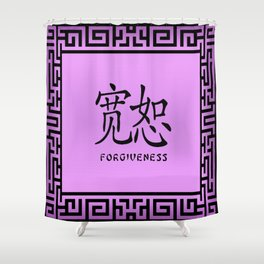 "Symbol ""Forgiveness"" in Mauve Chinese Calligraphy Shower Curtain"