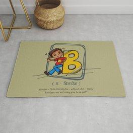 #36daysoftype Letter B - Bindok Rug