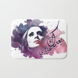 Baadak Ala Bali (You're still on my mind) - Fairuz Bath Mat