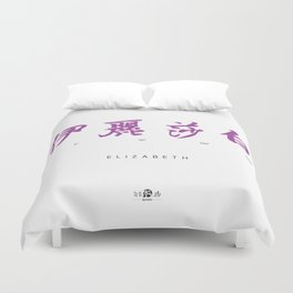 Chinese calligraphy - ELIZABETH Duvet Cover