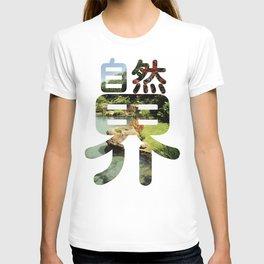 Sound II: The Natural World T-shirt