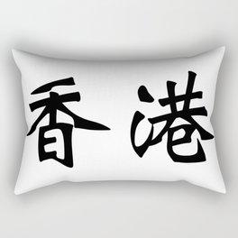 Chinese characters of Hong Kong Rectangular Pillow