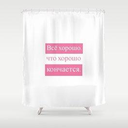 """все хорошо, что хорошо кончается"" (""All's well that ends well"" saying in Russian) Shower Curtain"