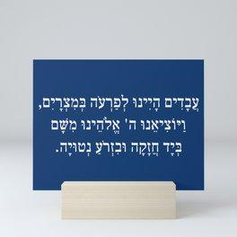 Passover Pesach Haggadah Quote in Hebrew Blue Mini Art Print