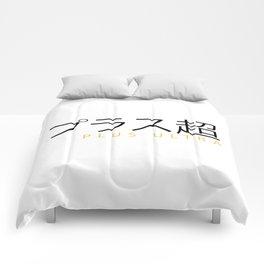 Plus Ultra Comforters