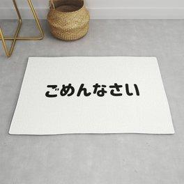 """Gomen nasai """"ごめんなさい"""" (I am sorry) in Japanese Hiragana - Black - ごめんなさい - くろ  Rug"""