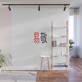 I Ching Yi jing – ideogram Wall Mural