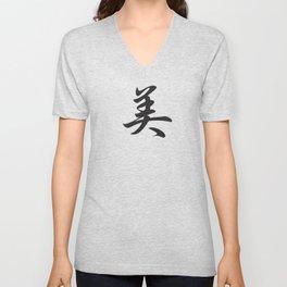 Cool Japanese Kanji Character Writing & Calligraphy Design #3 – Beauty Unisex V-Neck