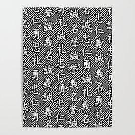 Bushido Seven Virtues Poster