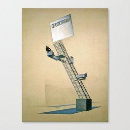 Lenin Tribune - El Lissitzky Canvas Print