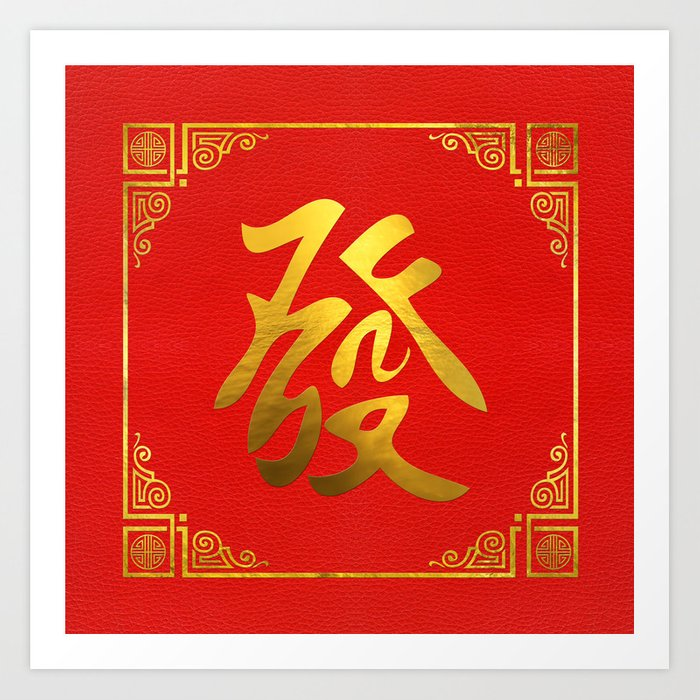 Golden Prosperity Feng Shui Symbol On Faux Leather Art Print By