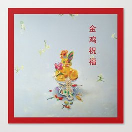 Year of the Rooster 金 雞 祝 福 (with border) Canvas Print