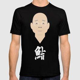 Jiro Sushi 鮨 T-shirt