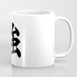 強 Strong, Powerful in Japanese Coffee Mug