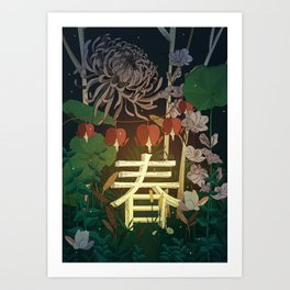 Haru Art Print