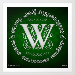Joshua 24:15 - (Silver on Green) Monogram W Art Print