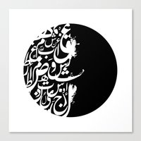 arabic Canvas Prints featuring Arabic letters by elyinspira
