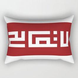 Do not reconcile - لا تصالح Rectangular Pillow