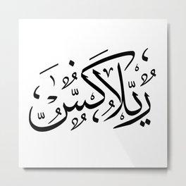 Relax | Arabic White Metal Print