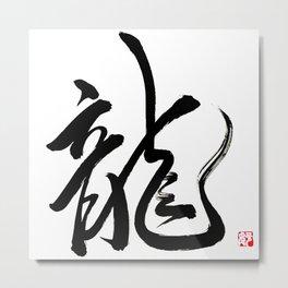 "Ryu - ""Dragon"" Metal Print"