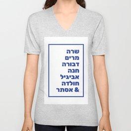 Hebrew Bible Prophetesses - Jewish Female Prophets Unisex V-Neck
