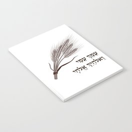Book of Ruth Hebrew Quote - for the Shavuot Holiday Notebook