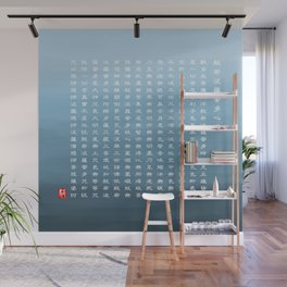 The Heart Sutra (心經) Wall Mural