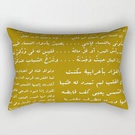 Arabic Poetry Gold Rectangular Pillow