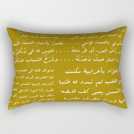 Arabic Poetry Gold Rectangular Pillow